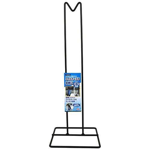 園芸用品 散水用品の散水パーツ7.5-10 コイルホースの収納に最適です セフティ-3 お金を節約 コイルホース用スタンド 7.5-10 世界の人気ブランド 代引き不可