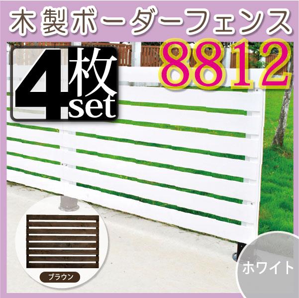 木製ボーダーフェンス8812 4枚セット ホワイト/ブラウン(aks-10025-10063) / 目隠し 庭 ガーデニング
