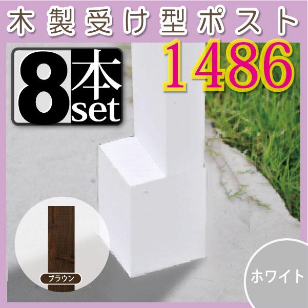 木製受け型ポスト(支柱)1486 8本セット ホワイト/ブラウン(aks-10575-10582) / 柱 庭 ガーデニング【在庫処分】