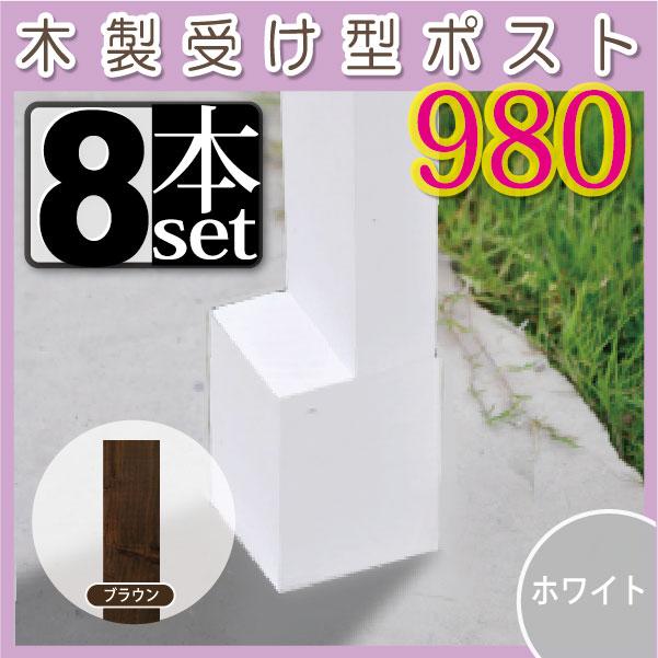 木製受け型ポスト(支柱)980 8本セット ホワイト/ブラウン(aks-10599-10605) / 柱 庭 ガーデニング【在庫処分】