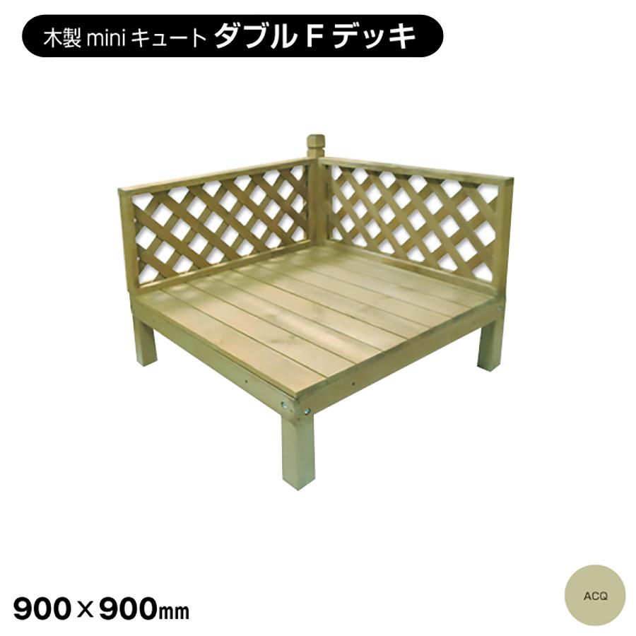 デッキキュート ダブルFデッキ ACQ注入 【900×900mm】