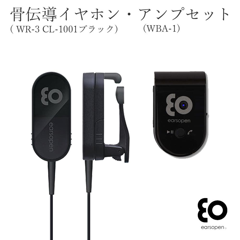 BOCO 骨伝導イヤホン WR-3 CL-1001(黒)+ アンプ(WBA-1)セットfor musicモデル(音楽用) 有線タイプ