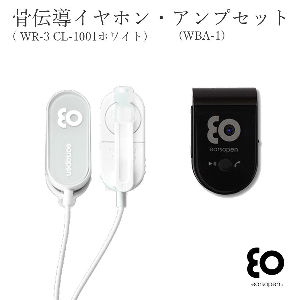 BOCO 骨伝導イヤホン WR-3 CL-1001(白)+アンプ (WBA-1)セットfor musicモデル(音楽用) 有線タイプ