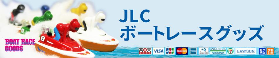 JLCボートレースグッズ:ボートレースグッズを販売しています。