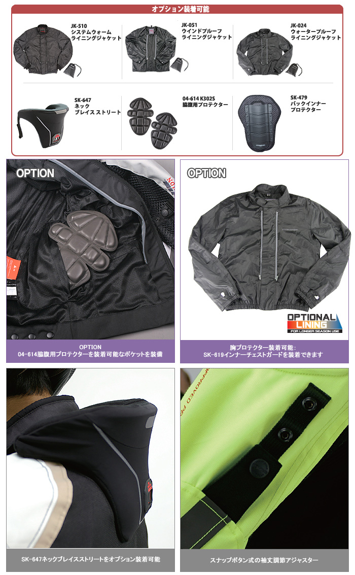komine JK-049纤细合身体育网丝茄克KOMINE 07-049 Slim FIT Sports Mesh Jacket