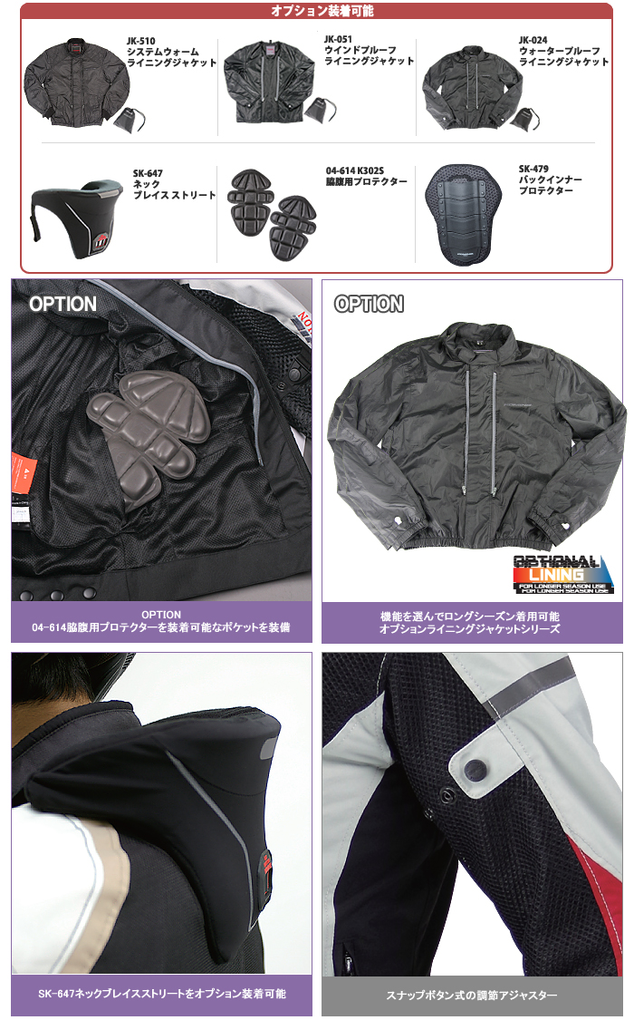 komine JK-069空气线流网丝茄克阿里乌KOMINE 07-069 AIR STREAM MESH JACKET ARIUS