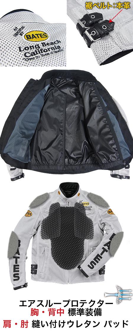 ベイツ BSP-3 限定2Wayメッシュジャケット 2018春夏モデル ベイツスタンダードシリーズ BATES バイク ジャケット メッシュ 春夏 おしゃれ メンズ バイクウェア
