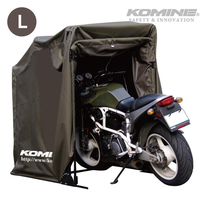 【直送品】 コミネ AK-103 モーターサイクルドーム(Lサイズ) KOMINE 09-103 バイク収納 バイクカバー