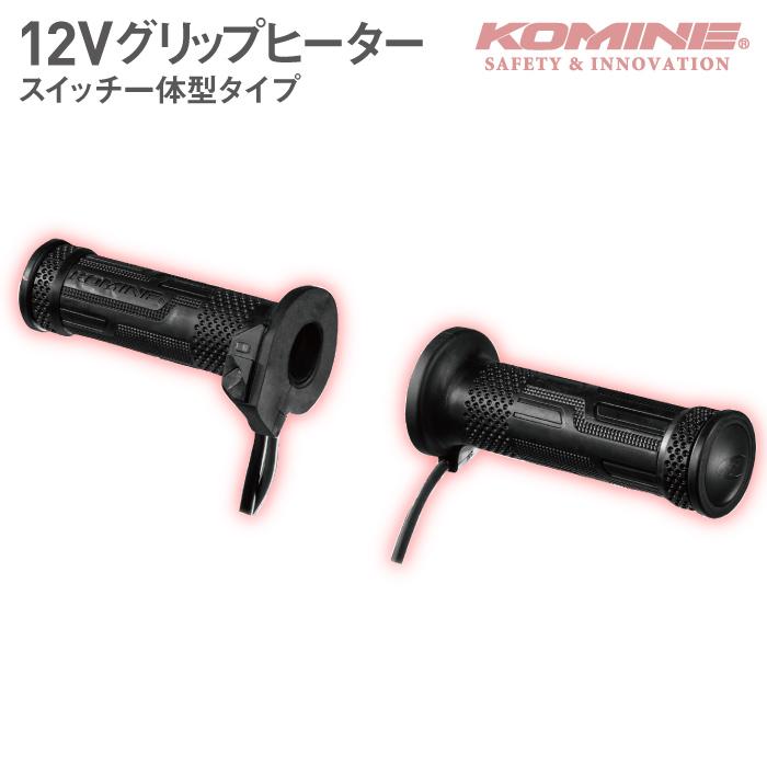 コミネ EK-300 12V グリップヒーターDX スイッチ一体型 KOMINE 08-300 電熱 冬 バイク 貫通 非貫通 汎用