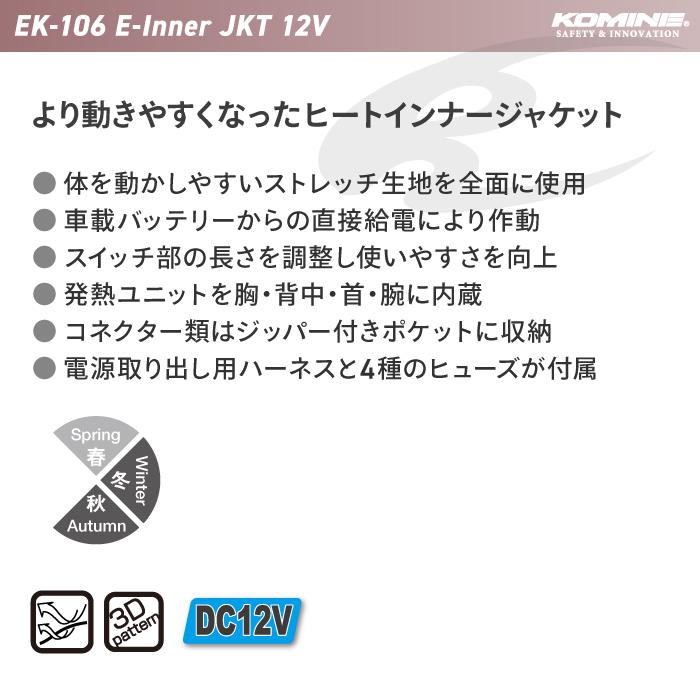 電熱インナー コミネ EK-106 エレクトリックインナージャケット12V 2019年秋冬モデル KOMINE 08-106 車載バッテリーから給電 ライディングインナー バイクウェア