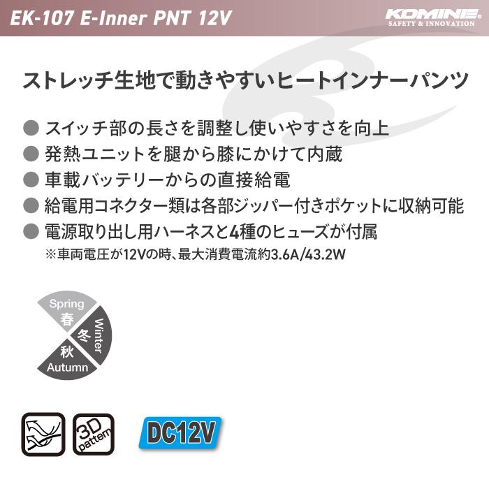 電熱インナー コミネ EK-107 エレクトリックインナーパンツ12V 2019年秋冬モデル KOMINE 08-107 車載バッテリーから給電 ライディングインナー バイクウェア