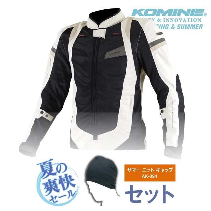 コミネ JK-082 夏用ニットキャップセット スリムフィットメッシュジャケット 3D KOMINE 07-082
