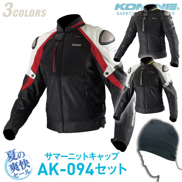 コミネ JK-091 夏用ニットキャップセット チタニウムメッシュジャケット 3D KOMINE 07-091 バイクジャケット 春夏 CE規格パッド付 涼しい