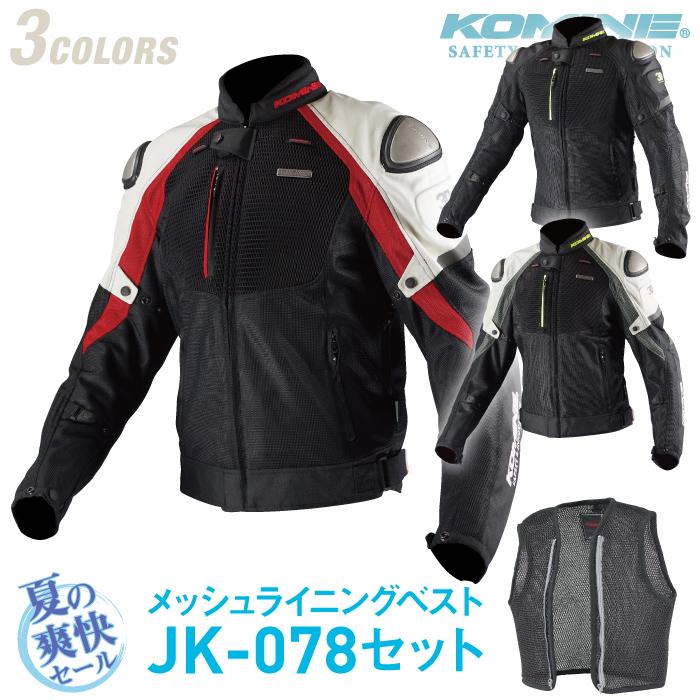 コミネ JK-091 夏用ベストセット チタニウムメッシュジャケット 3D KOMINE 07-091 バイクジャケット 春夏 CE規格パッド付 涼しい