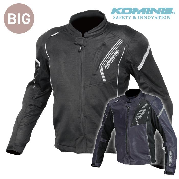 コミネ JK-128 5XLB 大きなサイズ プロテクトフルメッシュジャケット 2020新色 KOMINE 07-128 春夏バイクジャケット CE規格パッド付 スポーティ 涼しい