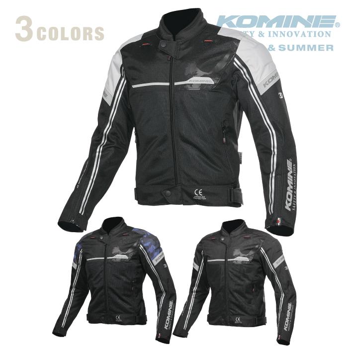 コミネ JK-133 エアストリームメッシュジャケット KOMINE 07-133 春夏バイクジャケット CE規格パッド付 涼しい 2019年モデル