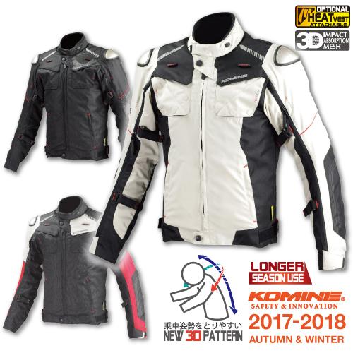 コミネ JK-588 フルイヤーチタニウムジャケット 四季対応バイクジャケットCE規格パッド付 KOMINE 07-588 2018年モデル