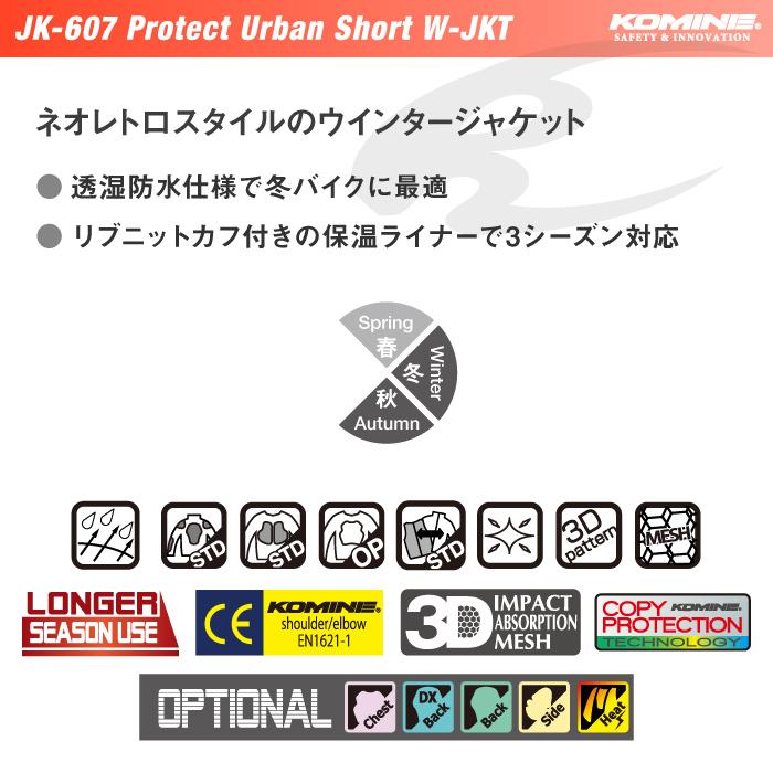 楽天市場 コミネ Jk 607 プロテクトアーバンウインタージャケット Komine 07 607 バイクジャケット 秋冬 21年モデル バイク用品の車楽