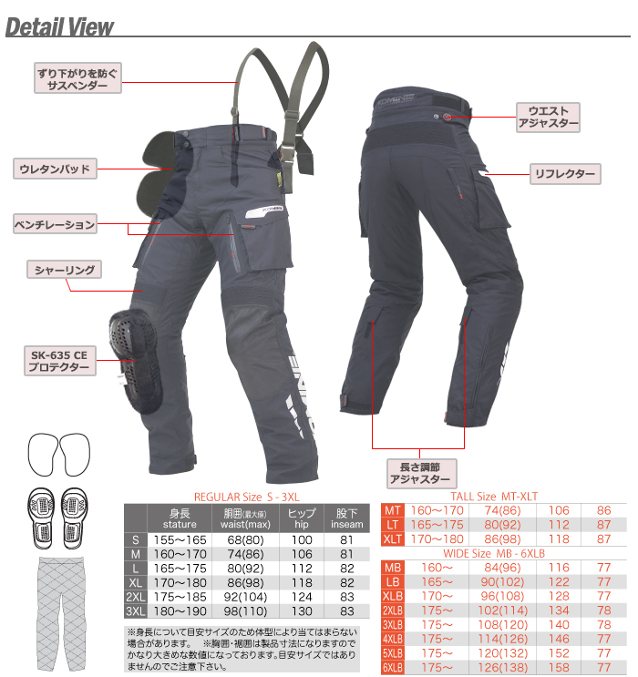 Komine PK-914 winter pants Germania KOMINE 07-914 WINTER PANTS GERMANIA