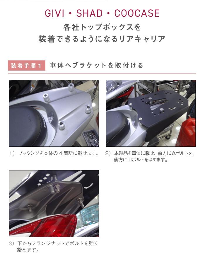 R-SPACEリアキャリアホンダリード125用リアキャリア最大積載量15kg各社トップケース対応ジビシャッドクーケースカッパ