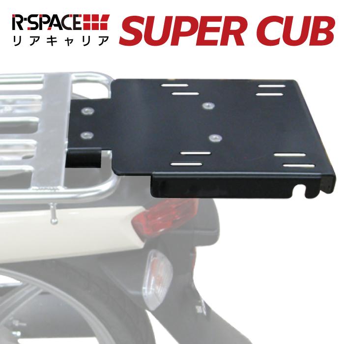 R-SPACEリアキャリアホンダスーパーカブ110/クロスカブ用最大積載量15kg各社トップケース対応ジビシャッドHONDASUPERCUB