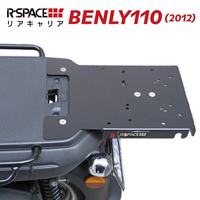 R-SPACE リアキャリア ホンダ ベンリィ110(2012・2013年モデル)用 JA09 最大積載量15kg 純正ピリオンシート設置可 ジビ シャッド カッパ HONDA BENLY