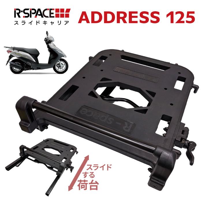 R-SPACE スライドキャリア スズキ アドレス125(2017・2018)2BJ-DT11A用 最大積載量10kg バイク便 可動式リアキャリア 荷台 SUZUKI ADDRESS