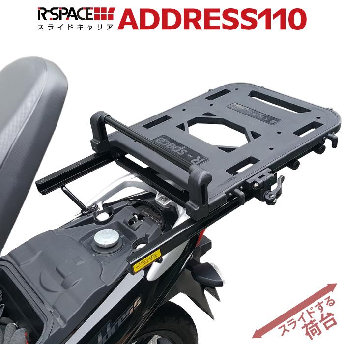 R-SPACE スライドキャリア スズキ アドレス110用 最大積載量10kg リアキャリア 大型キャリア バイク便 宅配 デリバリー ツーリング 荷台 SUZUKI ADDRESS