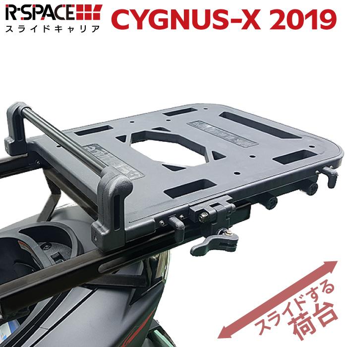 R-SPACE スライドキャリア ヤマハ シグナスX(2019)用 SED8J バイク便 ツーリング 大型荷台 リアキャリア スライド荷台 最大積載量10kg YAMAHA CYGNUS X