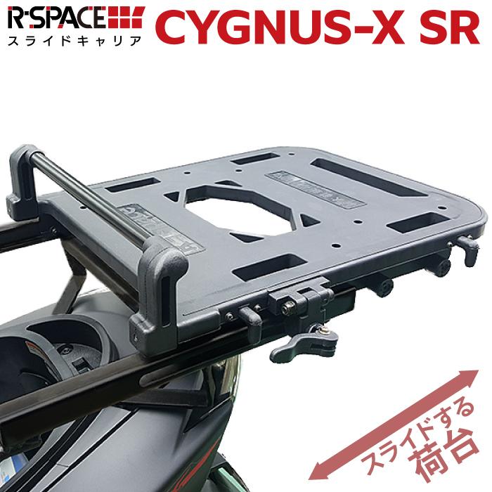 R-SPACE スライドキャリア ヤマハ シグナスX SR(2016・2017)用 最大積載量10kg リアキャリア 大型キャリア バイク便 宅配 ツーリング YAMAHA CYGNUS