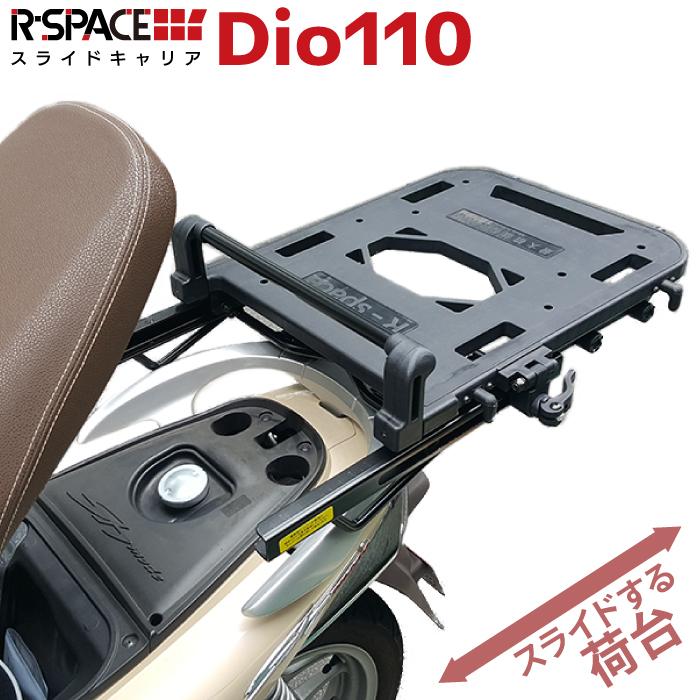 R-SPACE スライドキャリア ホンダ ディオ110用 最大積載量10kg リアキャリア 大型キャリア バイク便 宅配 デリバリー ツーリング 荷台 HONDA Dio