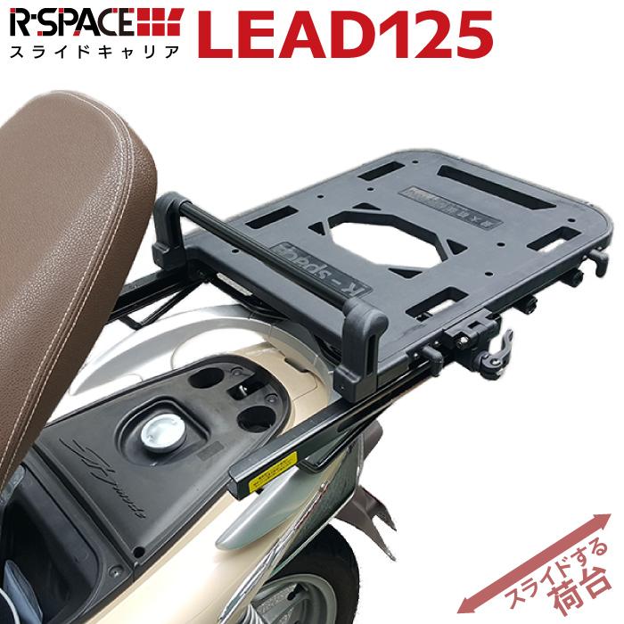 R-SPACE スライドキャリア ホンダ リード 125用 最大積載量10kg リアキャリア 大型キャリア バイク便 宅配 デリバリー ツーリング 荷台 HONDA LEAD