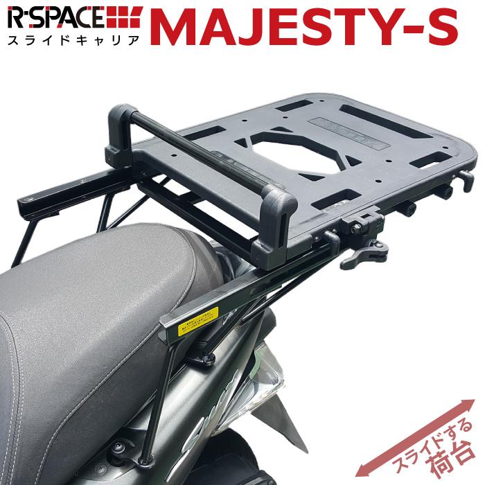R-SPACE スライドキャリア ヤマハ マジェスティS用 最大積載量10kg リアキャリア 大型キャリア バイク便 宅配 デリバリー ツーリング 荷台 YAMAHA MAJESTY
