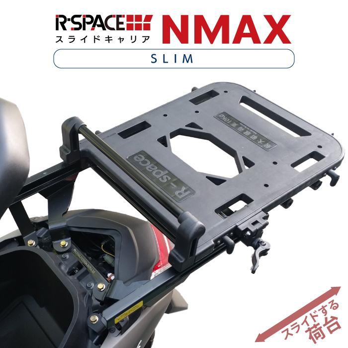 R-SPACE スライドキャリア ヤマハ NMAX用スリムタイプ 最大積載量10kg リアキャリア 大型キャリア バイク便 宅配 デリバリー ツーリング 荷台 YAMANA