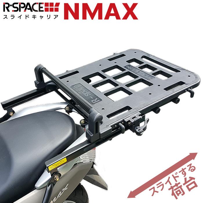 R-SPACE スライドキャリア ヤマハ NMAX用 最大積載量10kg リアキャリア 大型キャリア バイク便 宅配 デリバリー ツーリング 荷台 YAMAHA