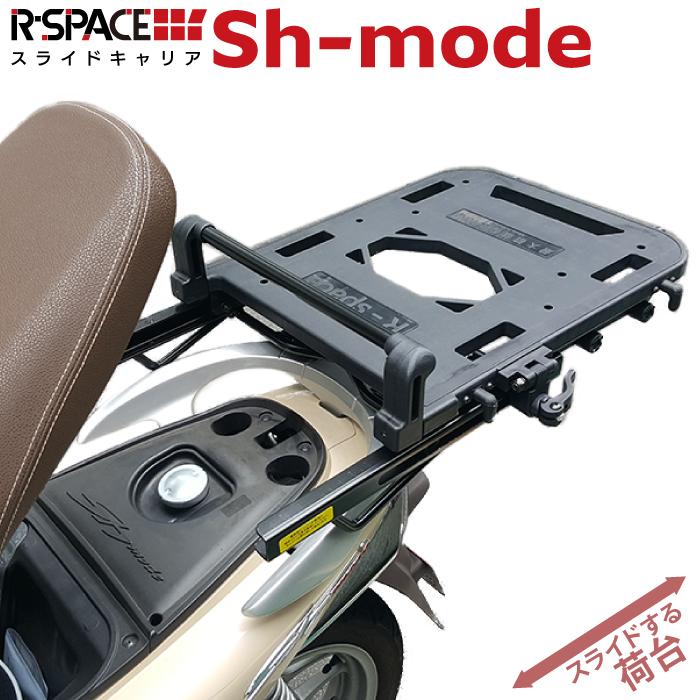 R-SPACE スライドキャリア ホンダ Shモード用 最大積載量10kg リアキャリア 大型キャリア バイク便 宅配 デリバリー ツーリング 荷台 HONDA Sh mode
