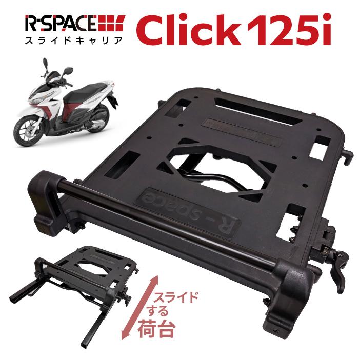 R-SPACE スライドキャリア ホンダ クリック 125i用 最大積載量10kg HONDA Click125i バイク便 リアキャリア スライドキャリア 可動式リアキャリア 可動式荷台