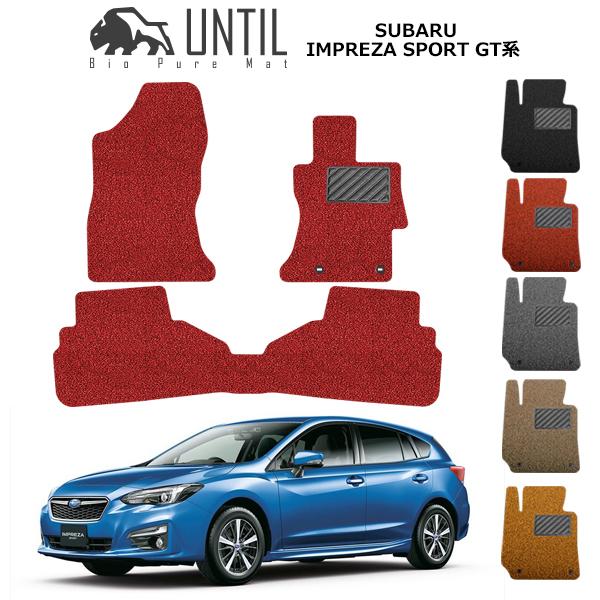 直送品 スバル インプレッサスポーツ GT系 フロアマット アンティル バイオピュアコイルマット UNTIL 防水 遮音 清潔 SUBARU IMPREZA SPORT GT