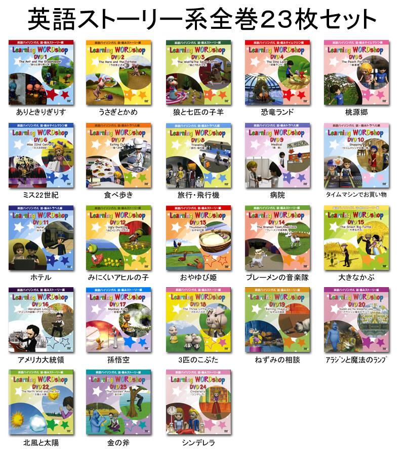 あの有名な物語りと英語の奇跡のコラボレーション!DVD全23巻「物語り全巻セット」【あす楽】