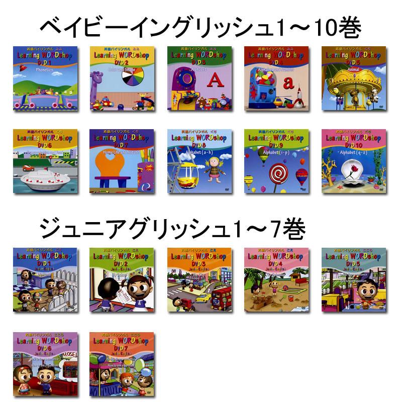 初めての英語に最適!DVD全17巻「英語スタートセット」【あす楽】