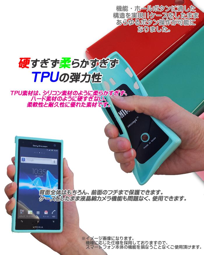 Digno S/COVER / cover color jelly cover arrows nx / AQUOS phone / xperia  ul-/ Smartphone / smahocover /au/docomo / DoCoMo Smartphone /tpu / software  /