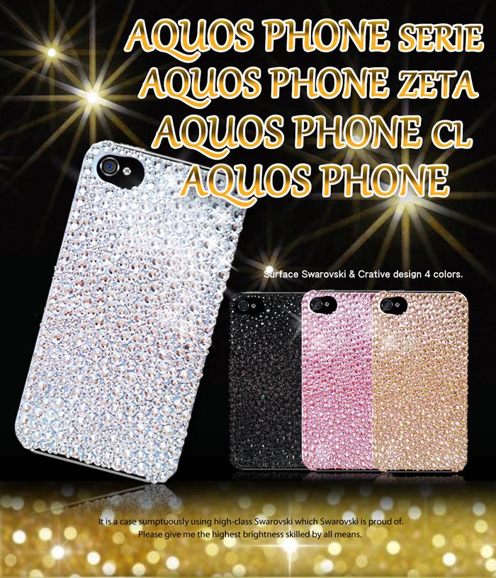 【AQUOS PHONE SERIE SHL22 SHL21 ZETA SH-06E SH-02E CL ISW17SH IS13SH ケース】全面ハンドメイドスワロフスキーケース アクオスフォン AQUOSPHONE カバー スマホケース スマホ スマホカバー docomo au スマートフォン SH06E SH02E ドコモ デコ