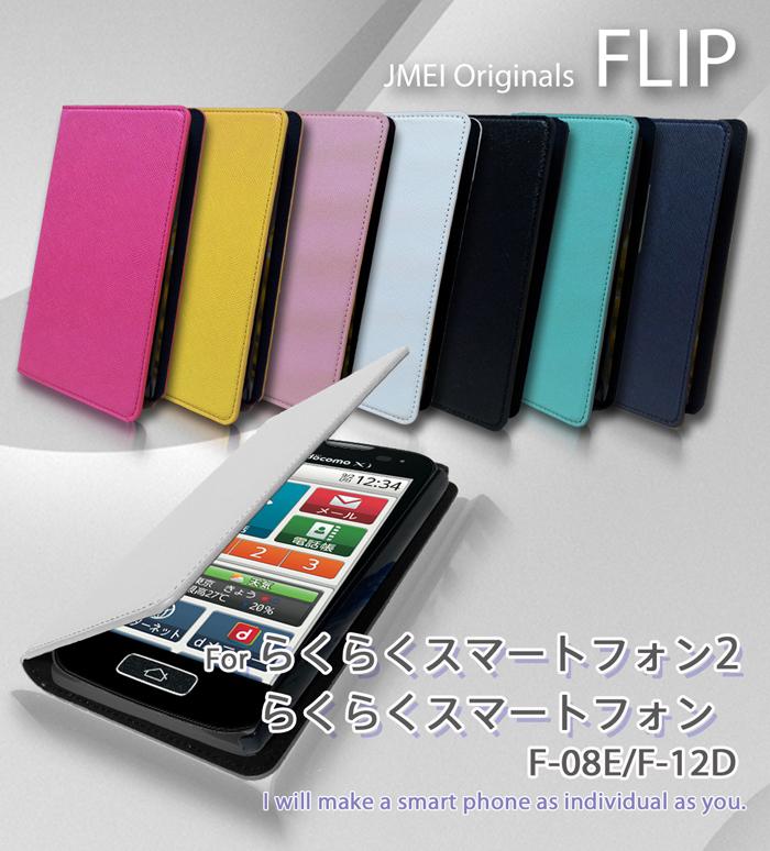 手帳型スマホケース 全機種対応 可愛い 携帯ケース 手帳型 ブランド スマホスタンド 卓上 メール便 送料無料 セール 登場から人気沸騰 送料込み f-12d f-06f ケース スマートフォン WEB限定 f-09e カバー ビビッドカラー らくらくスマートフォン simフリー パステルカラー F-08E