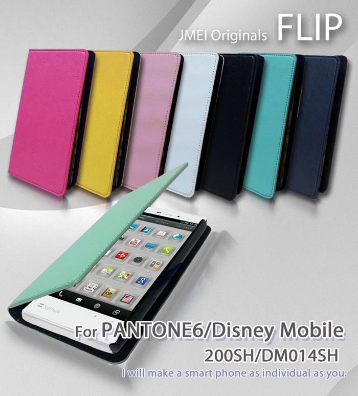 メール便 送料無料 PANTONE6 買い取り 200SH Disney Mobile DM014SH 共通ケース スマホケース 手帳型 新作通販 全機種対応 ディズニー ディズニーPANTONE6 カバー 手帳 ベルトなし 携帯ケース 可愛い ブランド 送料込み ケース スマホ 202sh 機種 simフリー