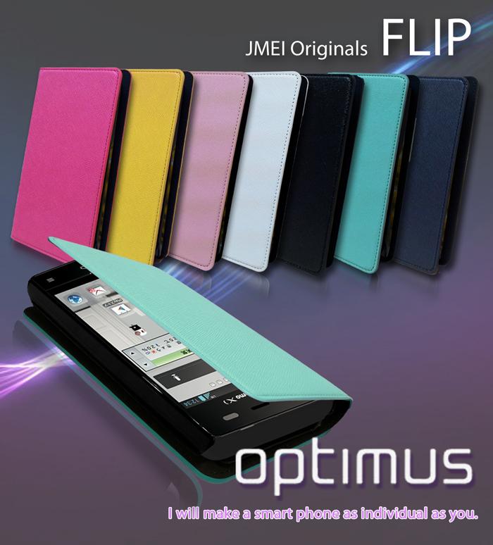 メール便 送料無料 Optimus オプティマス シリーズ 保護フィルム 保護シート取扱い中 Gpro L-04E LIFE L-02E LTE L-01D bright L-07C 買い物 ケース スマホカバー L02E ドコモ 薄型 スマホケース L01D レザー JMEIオリジナルフリップケース L04E L07C docomo スマホ [ギフト/プレゼント/ご褒美] 手帳 スマートフォン LG カバー