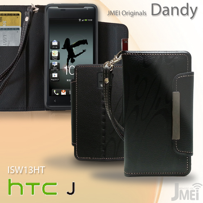 HTC J ISW13HT ケース 手帳型ケース レザー 手帳ケース ランキングTOP5 購買 スマホケース 手帳型 スマートフォン 全機種対応 送料無料 夏モデル au カバー メール便 スマホ