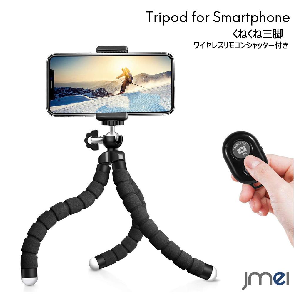 三脚 Bluetooth ワイヤレス シャッターリモコン付き スマホスタンド GoPro xiaoyi SJCAM LEVIN DBPOWER AKASO アクションカメラ 一眼レフ デジカメ ビデオカメラ 対応 メール便 送料無料 三脚 スマホ iphone コンパクト Bluetooth 無線シャッターリモコン付き 三脚 iPhone X iPhone8 iPhone7 iPhone 6s カメラ 対応 結婚式 パーティ 旅行 スマホスタンド 固定ホルダー付き GoPro xiaoyi SJCAM