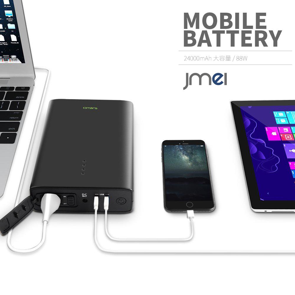 モバイルバッテリー 大容量 24000mAh 88W バッテリー 充電器 iPhone Xs android iPad MacBook PC ノートパソコン 対応 スマホ 急速充電器 緊急 災害時 ポータブル電源