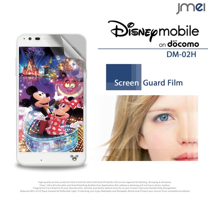 メール便 送料無料 Disney Mobile on docomo DM-02H 2枚セット 指紋防止光沢保護フィルム あす楽 ディズニーモバイル ドコモ スマートフォン LG カバー dm02h 保護シート スマホケース スマホ スマホカバー 大好評です 携帯 ケース WEB限定 液晶保護