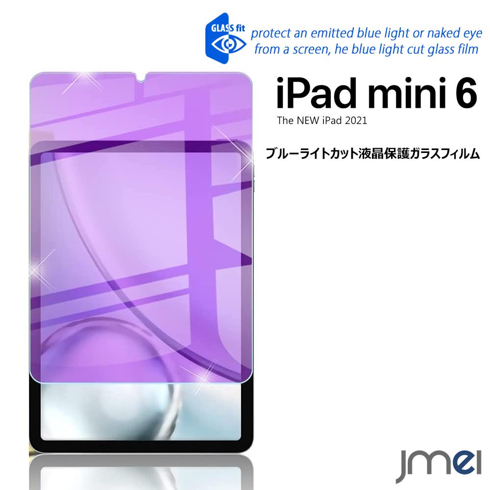 iPad mini 6 割引 ブルーライトカットガラスフィルム 目に優しい 9H硬度 衝撃吸収 第六世代 2021 新型 アイパッド ミニ 液晶保護 メール便 送料無料 mini6 画面保護フィルム 第6世代 液晶保護フィルム 飛散防止 ミニ6 0.3mm極薄 気泡ゼロ ガラスフィルム 8.4インチ 2.5Dラウンドエッジ加工 正規店 ブルーライトカット 傷つけ防止 耐衝撃 指紋防止 ケース